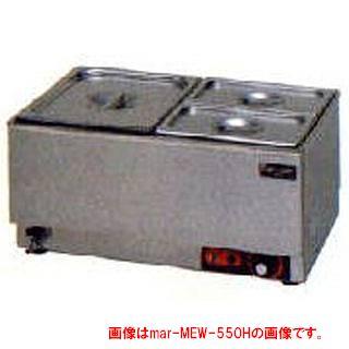 【業務用】【 送料無料 】 マルゼン 電気式卓上ウォーマー ヨコ型〔MEW-550D〕 【 厨房機器 】 【 メーカー直送/後払い決済不可 】 【 送料無料 】