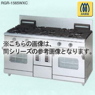 【業務用】マルゼン NEWパワークックガスレンジ RGR-1563WXC 1500×600×800【 メーカー直送/後払い決済不可 】