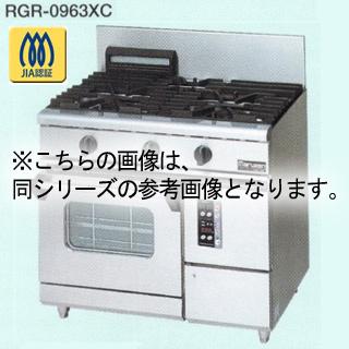 【業務用】マルゼン NEWパワークックガスレンジ RGR-J0963XC 900×600×850【 メーカー直送/後払い決済不可 】