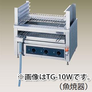 【業務用】業務用 電気グリラー魚焼器 低圧式 卓上タイプ TG-12W 【 厨房機器 】 【 メーカー直送/後払い決済不可 】