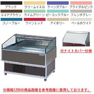 【業務用】大穂製作所 冷蔵サービス機器 OHFMS-NC1200(ナイトカバー付) 幅1200×奥行900×高さ1000mm 【 メーカー直送/後払い決済不可 】