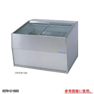 【業務用】大穂製作所 冷蔵サービス器 OHFS-M-1200(温度調節器付) 幅1200×奥行1050×高さ940mm 【 メーカー直送/後払い決済不可 】