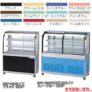【業務用】大穂製作所 低温冷蔵ショーケース OHGF-900W 幅900×奥行500×高さ1150mm 【 メーカー直送/後払い決済不可 】