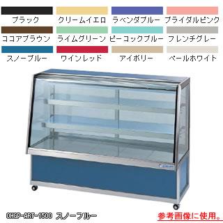 【業務用】大穂製作所 低温冷蔵ショーケース OHGP-ART-1200 幅1200×奥行600×高さ1150mm 【 メーカー直送/後払い決済不可 】