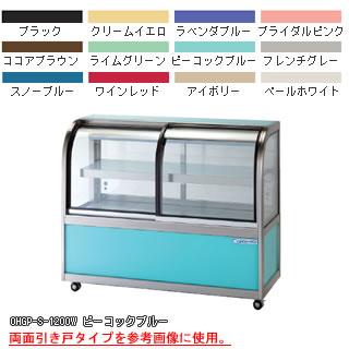 【業務用】大穂製作所 低温冷蔵ショーケース OHGP-S-1800W 幅1800×奥行500×高さ995mm 【 メーカー直送/後払い決済不可 】