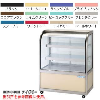【業務用】大穂製作所 低温冷蔵ショーケース OHGP-T-1500FK 幅1500×奥行500×高さ1150mm 【 メーカー直送/後払い決済不可 】
