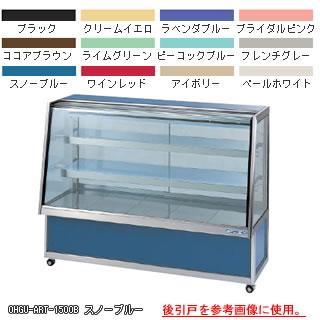 【業務用】大穂製作所 冷蔵ショーケース OHGU-ART-1800B 幅1800×奥行500×高さ1150mm 【 メーカー直送/後払い決済不可 】