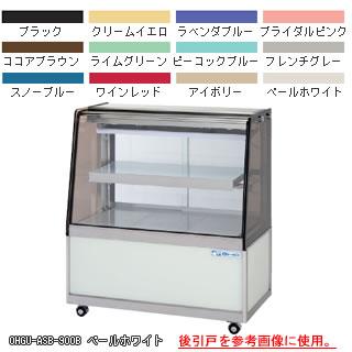 【業務用】大穂製作所 冷蔵ショーケース OHGU-ASB-900FK 幅900×奥行500×高さ1000mm 【 メーカー直送/後払い決済不可 】