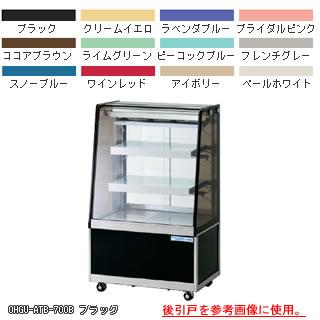 【業務用】大穂製作所 冷蔵ショーケース OHGU-ATB-900FK 幅900×奥行500×高さ1150mm 【 メーカー直送/後払い決済不可 】