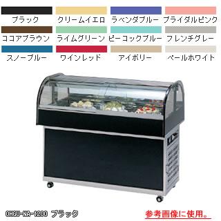 【業務用】大穂製作所 冷蔵ショーケース OHGU-NA-1500 幅1500×奥行700×高さ1000mm 【 メーカー直送/後払い決済不可 】