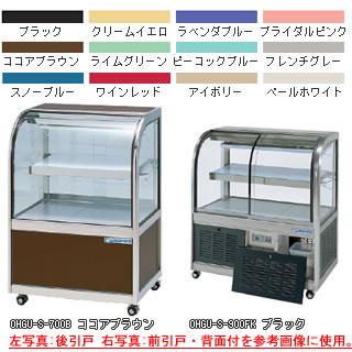【業務用】大穂製作所 冷蔵ショーケース OHGU-S-700F 幅700×奥行500×高さ995mm 【 メーカー直送/後払い決済不可 】