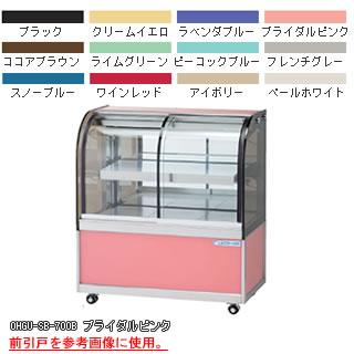 【業務用】大穂製作所 冷蔵ショーケース OHGU-SB-700F 幅700×奥行500×高さ1000mm 【 メーカー直送/後払い決済不可 】