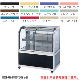 【業務用】大穂製作所 冷蔵ショーケース OHGU-SE-900F 幅900×奥行500×高さ995mm 【 メーカー直送/後払い決済不可 】