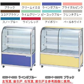 【業務用】大穂製作所 冷蔵ショーケース OHGU-T-1500W 幅1500×奥行500×高さ1150mm 【 メーカー直送/後払い決済不可 】
