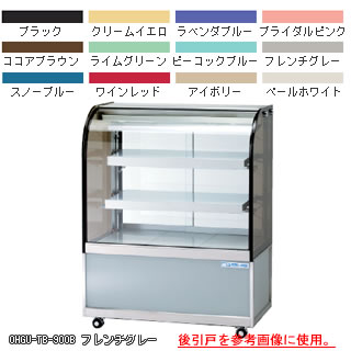 【業務用】大穂製作所 冷蔵ショーケース OHGU-TB-1200F 幅1200×奥行500×高さ1150mm 【 メーカー直送/後払い決済不可 】