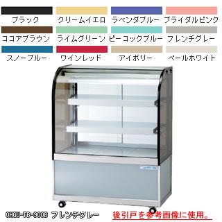 【業務用】大穂製作所 冷蔵ショーケース OHGU-TB-1500B 幅1500×奥行500×高さ1150mm 【 メーカー直送/後払い決済不可 】