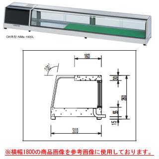 【業務用】大穂製作所 ネタケース OH角型-NMX-1800(LED照明付) 幅1800×奥行300×高さ260mm 【 メーカー直送/後払い決済不可 】