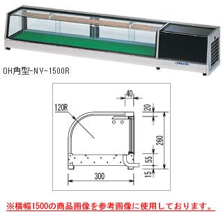 【業務用】大穂製作所 ネタケース OH角型-NV-2100 幅2100×奥行300×高さ260mm 【 メーカー直送/代引不可 】