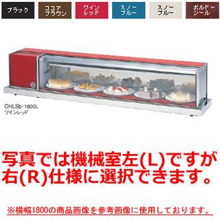 【業務用】大穂製作所 冷蔵ショーケース OHLSb-1500 幅1500×奥行400×高さ365mm 【 メーカー直送/後払い決済不可 】