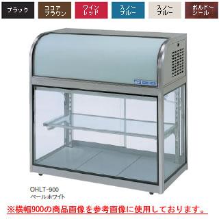 【業務用】大穂製作所 冷蔵ショーケース OHLT-900 幅900×奥行400×高さ865mm 【 メーカー直送/後払い決済不可 】