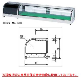 【業務用】【 送料無料 】 大穂製作所 ネタケース OH丸型-NMX-1200(LED照明付) 幅1200×奥行300×高さ260mm 【 メーカー直送/後払い決済不可 】