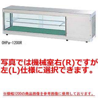 【業務用】大穂製作所 多目的ショーケース OHPa-1800(温度コントローラーなし) 幅1800×奥行300×高さ395mm 【 メーカー直送/後払い決済不可 】