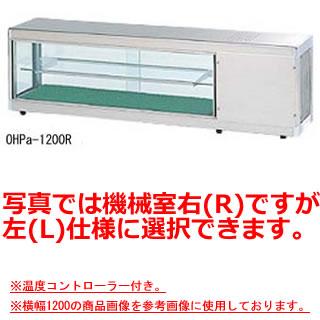 【業務用】大穂製作所 多目的ショーケース OHPa-M-1200(温度コントローラー付) 幅1200×奥行300×高さ395mm 【 メーカー直送/後払い決済不可 】