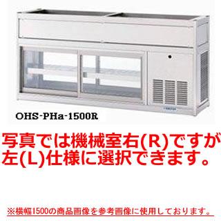 【業務用】大穂製作所 低温多目的ショーケース OHS-PHa-900 幅900×奥行400×高さ700mm 【 メーカー直送/後払い決済不可 】