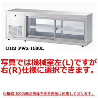 【業務用】大穂製作所 低温多目的ショーケース OHS-Pwa-1200 幅1200×奥行400×高さ515mm 【 メーカー直送/後払い決済不可 】