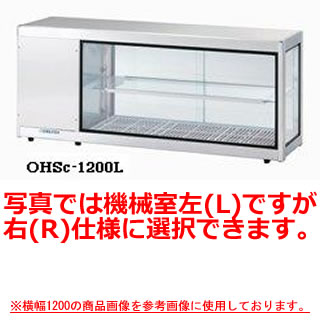 【業務用】大穂製作所 多目的ショーケース OHSc-1500 幅1500×奥行350×高さ515mm 【 メーカー直送/後払い決済不可 】