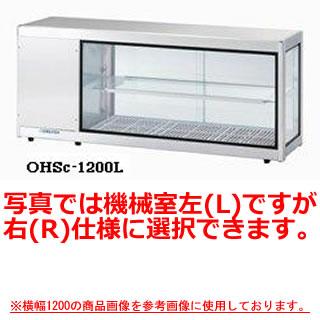 【業務用】大穂製作所 多目的ショーケース OHSc-2100 幅2100×奥行350×高さ515mm 【 メーカー直送/後払い決済不可 】
