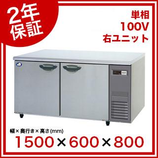 (2年保証)パナソニック 業務用冷蔵庫 横型 コールドテーブル SUR-K1561SA-R W1500×D600×H800mm【 業務用冷蔵庫 横型冷蔵庫 業務用横型冷蔵庫 台下冷蔵庫 コールドテーブル 】