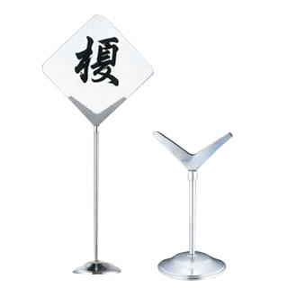 【まとめ買い10個セット品】【 Y型テーブルナンバースタンド[固定式] 1501-0002 】【 厨房器具 製菓道具 おしゃれ 飲食店 】 【ECJ】