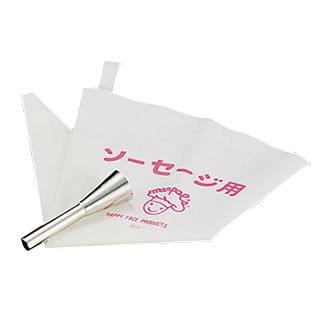 【まとめ買い10個セット品】ソーセージ用口金セット(絞り袋付き) No.3100 ウィンナー用