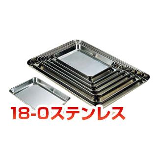 【まとめ買い10個セット品】18-0ケーキバット 22インチ
