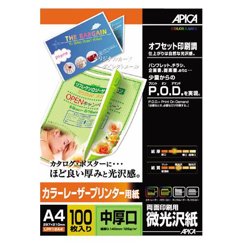 【まとめ買い10個セット品】 カラーレーザープリンター用紙・両面印刷用・微光沢 中厚口 LPF12A4 【ECJ】