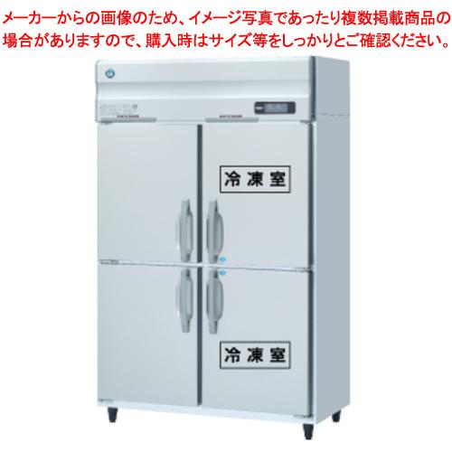 ホシザキ 冷凍冷蔵庫 HRF-120ZF【 メーカー直送/後払い決済 】 【ECJ】