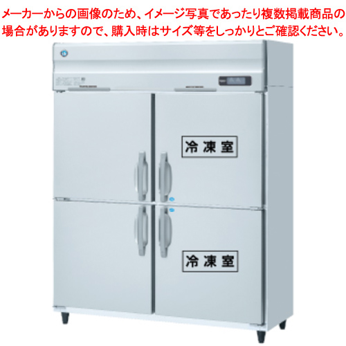 ホシザキ 冷凍冷蔵庫 HRF-150ZFT【 メーカー直送/後払い決済不可 】 【ECJ】