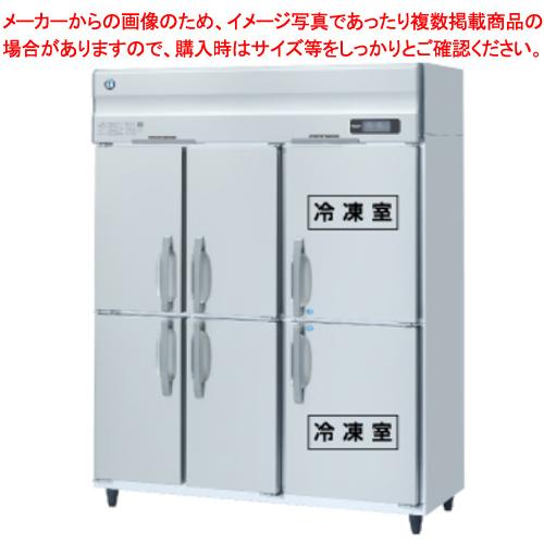 ホシザキ 冷凍冷蔵庫 HRF-150ZFT3-6D【 メーカー直送/後払い決済不可 】 【ECJ】