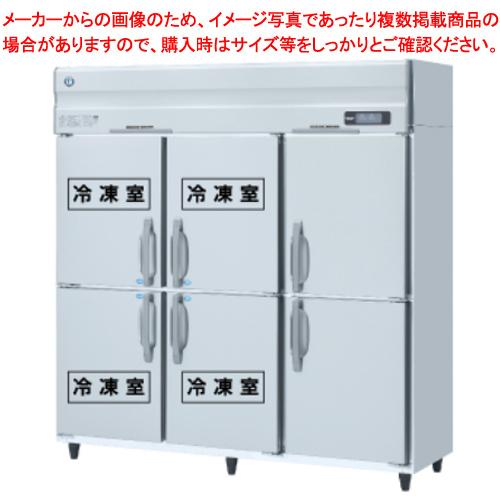 ホシザキ 冷凍冷蔵庫 HRF-180Z4F3【 メーカー直送/後払い決済不可 】 【ECJ】