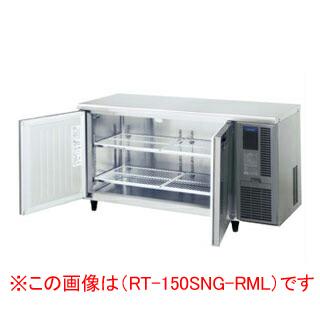 ホシザキ テーブル形冷蔵庫 RT-150SNF-E-RML【 メーカー直送/後払い決済不可 】 【ECJ】