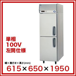 【名調だけの特典 2年保証】パナソニック 業務用冷蔵庫 SRR-K661L 615×650×1950mm【 業務用縦型冷蔵庫 業務用冷蔵庫 縦型冷蔵庫 業務用 縦型 冷蔵庫 】【ECJ】