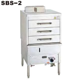 【業務用】引出し式スチームボックス 蒸し器 SBS-2 605×765×1070mm