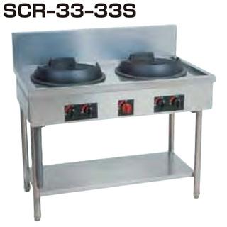 【業務用】中華レンジ SCR-33-33S 1050×600×750mm