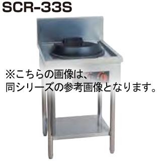 【業務用】中華レンジ SCR-33 550×750×750mm