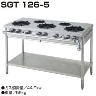 【業務用】ガステーブル SGT126-5