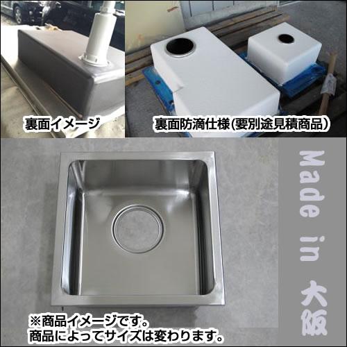 【業務用】ステンレス製 業務用 シンクトップ450×450×250 SUS430(裏面防滴仕様)(受注生産品)