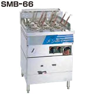 【業務用】高速メンボイラー SMB-66 600×600×800mm
