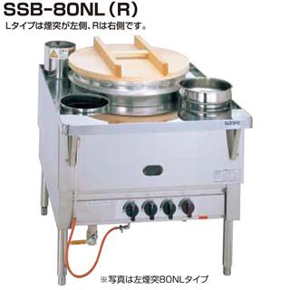 【業務用】そば釜 SSB-80NL 800×800×750mm