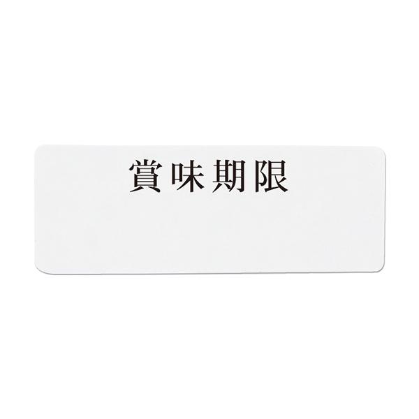 smj-007062244 タックラベル No.768賞味12×33 爆売り ECJ 1束 セール特別価格 240片